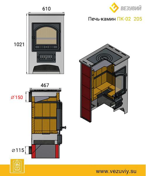 Печь-Камин ПК-02 (205) с плитой «Везувий В1» красн. 12 кВт (200 м3)  Ø 150мм