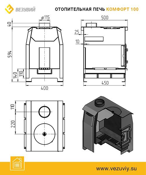 Печь отопительная Везувий Комфорт 100 (ДТ-3С)
