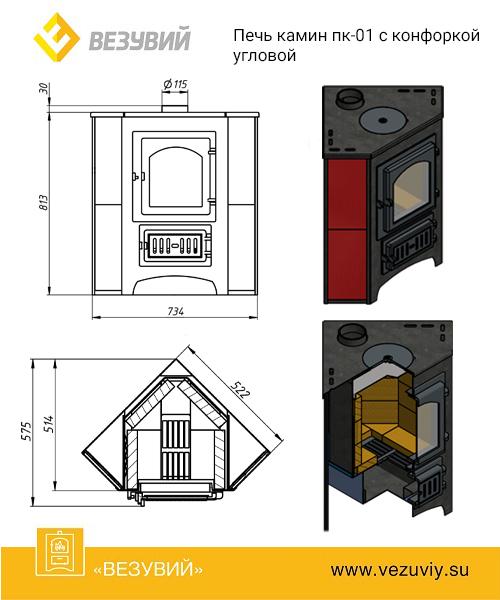 Печь-Камин ВЕЗУВИЙ ПК-01 (220) угловой красн. с конфоркой 9 кВт (150 м3) Ø 115мм