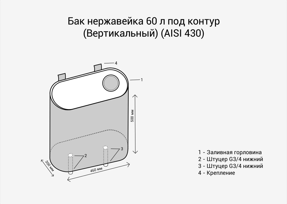 Бак нерж.  60л под контур (Вертикаль) (AISI 439)