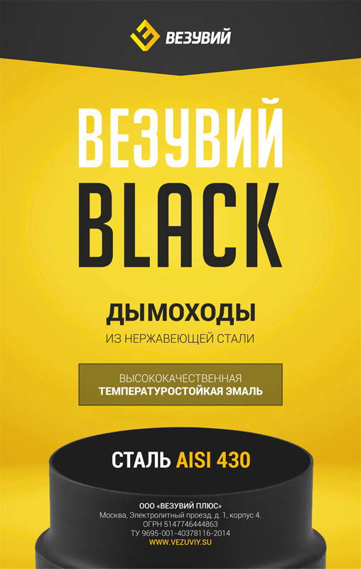 Сэндвич-тройник BLACK (AISI 430/0,5мм + Оц.) д.115х200