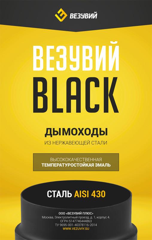 Сэндвич-труба BLACK (AISI 430/0,5мм + Оц.)  д.115х200, L-1м