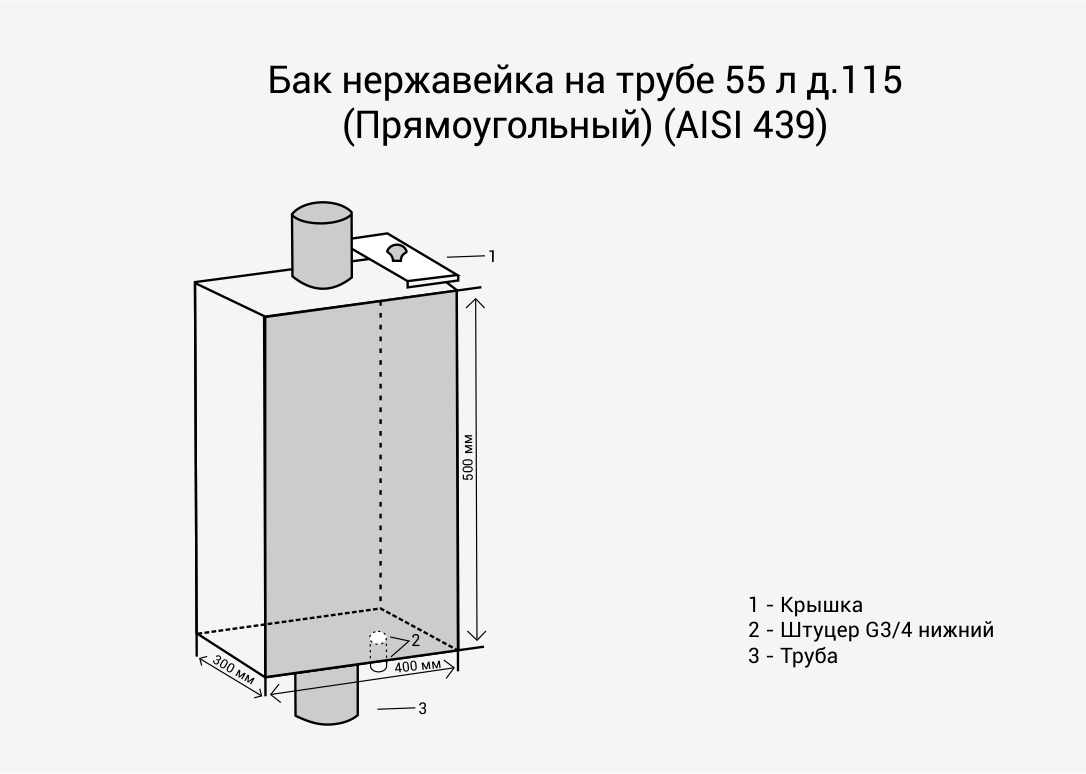 "Бак нерж. на трубе 55л д.115 (Прямоуг) 3/4"" (AISI 439)"