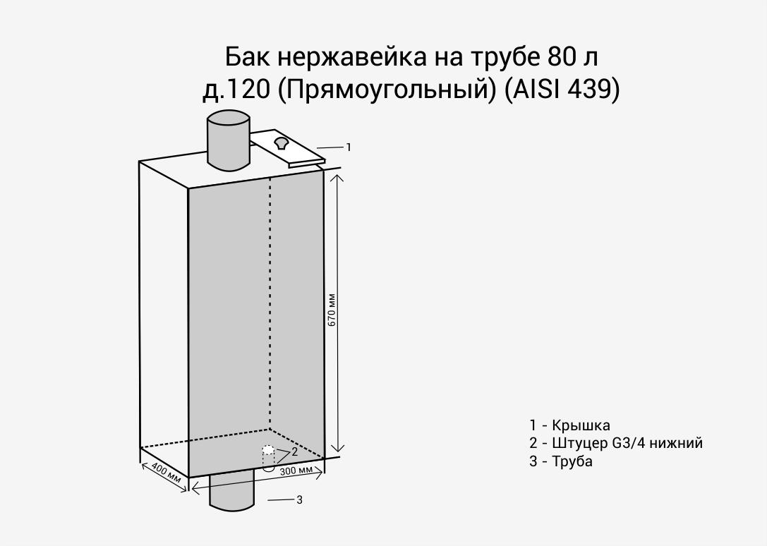 Бак нерж. на трубе 80л д.120 (Прямоуг) (AISI 439)