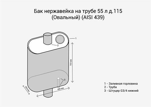 Бак нерж. на трубе 55л д.115 (Овальный) (AISI 439)