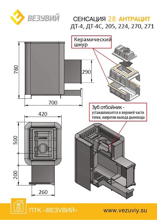 Банная печь ВЕЗУВИЙ Сенсация 28 Антрацит (ДТ-4С)