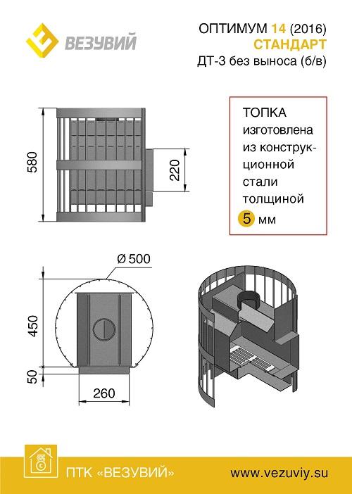 Печь ВЕЗУВИЙ Оптимум Стандарт 14 (ДТ-3) б/в