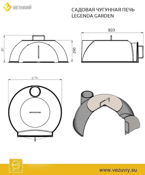 Садовая чугунная печь LEGENDA GARDEN