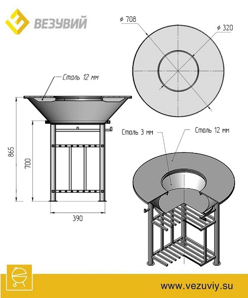 Fantastic Grill Везувий Ø 700 (чаша+подставка+плита+решетка+крышка)