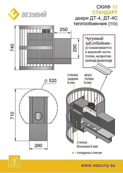 Печь ВЕЗУВИЙ Скиф Стандарт 22 (ДТ-4) т/о