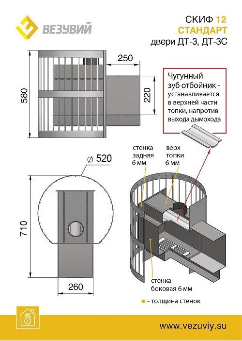 Печь ВЕЗУВИЙ Скиф Стандарт 12 (ДТ-3С)